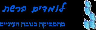 לוגו לומדים םברשת